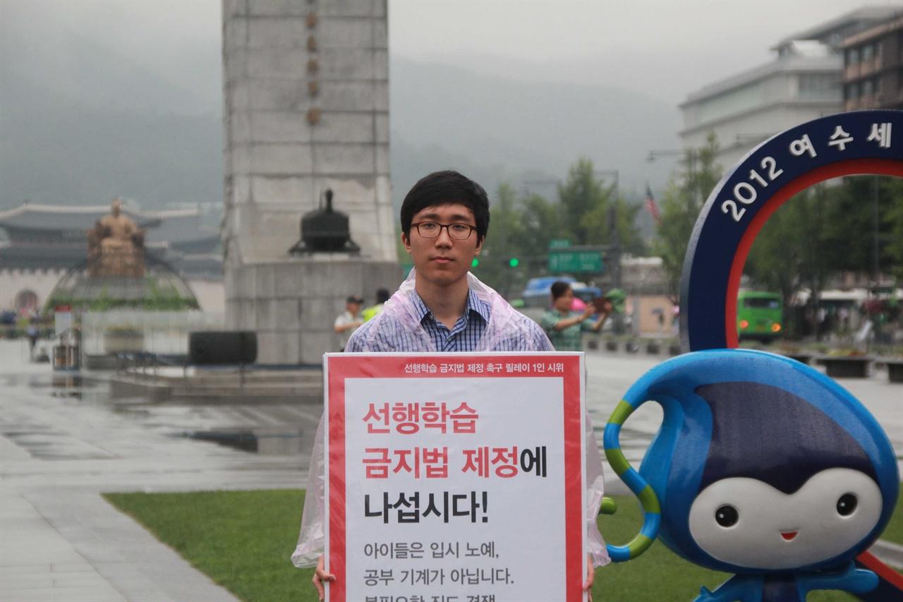 2012년 광화문에서 선행학습 금지법 촉구 1인 시위를 하고 있는 김자유. 사교육걱정없는세상에서 활동하고 있을때다.