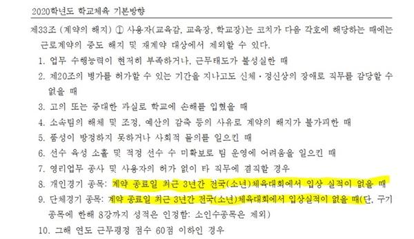경북교육청이 올해 일선 학교에 보낸 '전임 코치 계약 관리지침'.