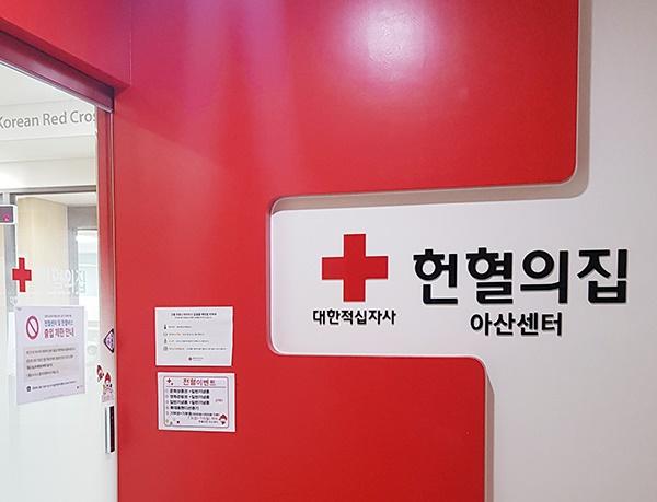 헌혈의집 아산센터.
