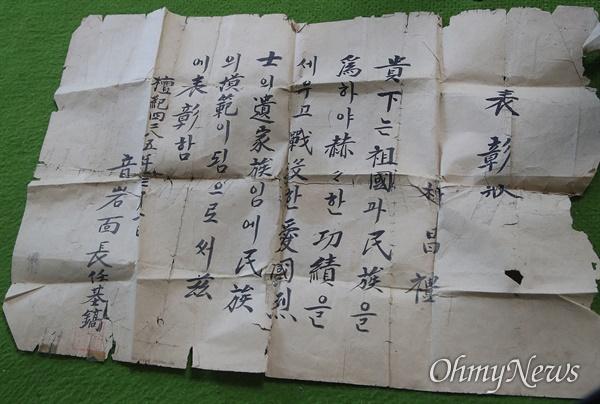 고 방흥용씨의 부인이 1952년 면장으로부터 받았던 표창장. 표창장은 '조국과 민족을 위해 공적을 세우고 전몰한 애국 열사의 유가족'이라는 문구가 담겨 있다.