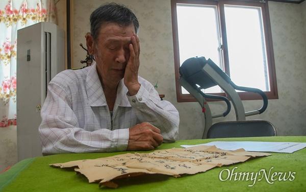 고 방흥용씨의 아들 방철순씨가 지난 일을 회상하며 71년이 지나서야 국가로부터 인정받은 아버지의 죽음에 눈물을 흘리고 있다.