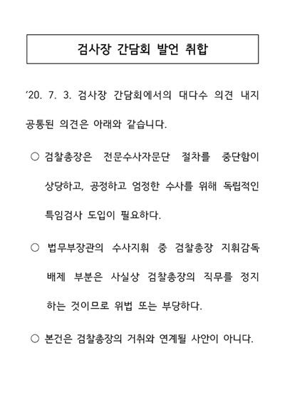 대검이 발표한 검사장 간담회 발언