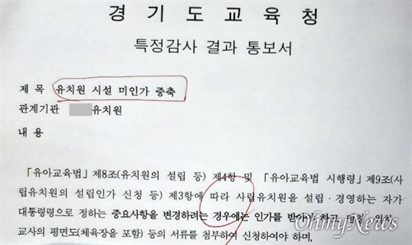 경기도교육청 감사결과 통보서