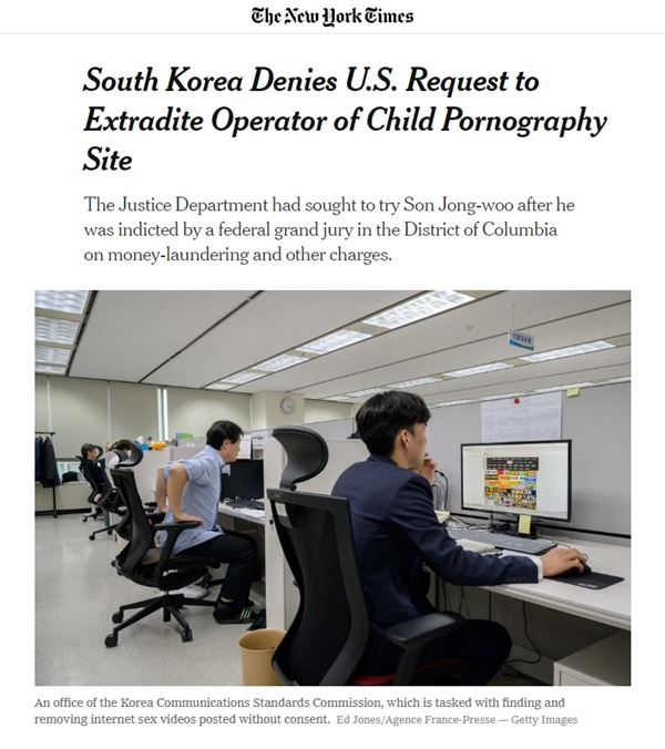 한국 법원의 세계 최대 아동 성착취물 사이트 운영자에 대한 미국 인도 거부 결정을 보도하는 <뉴욕타임스> 갈무리.