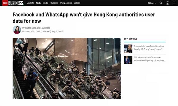 페이스북과 왓츠앱의 홍콩 보안법 관련 이용자 정보 제공 거부를 보도하는 CNN 뉴스 갈무리.