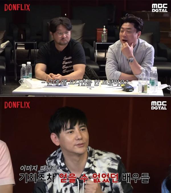 MBC가 제작하는 유튜브 웹예능 '돈플릭스'의 한 장면