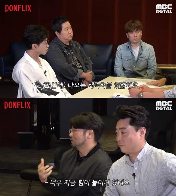MBC 웹예능 '돈플릭스'의 한 장면
