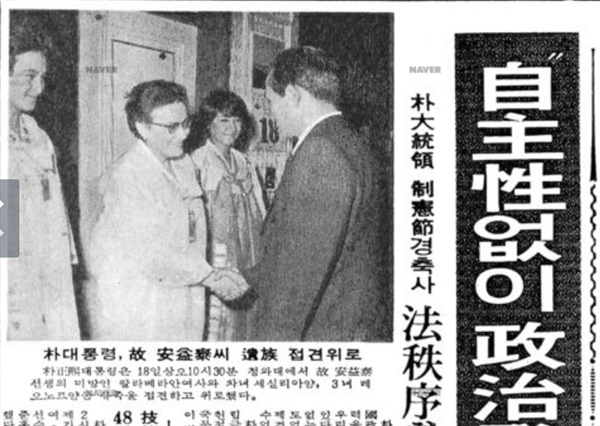 안익태 유족들을 접견하는 박정희. 1977년 7월 18일자 <경향신문> 기사다.