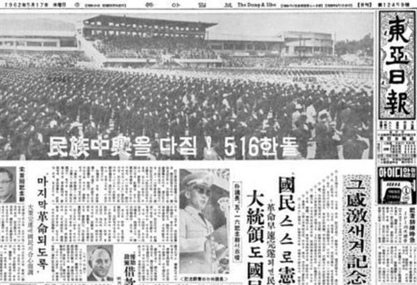 1962년 5월 17일자 <동아일보>에 보도된 5·16 쿠데타 1주년 기념식.