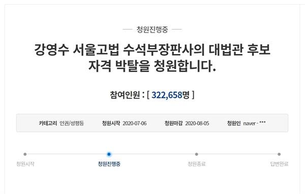 청와대 국민청원 게시판에 올라온 '강영수 서울고법 수석부장판사의 대법관 후보 자격 박탈을 청원합니다'라는 제목의 게시글. 청원이 올라온 지 하루 만인 7일 현재(낮 12시) 32만 명 이상이 이에 동의했다.