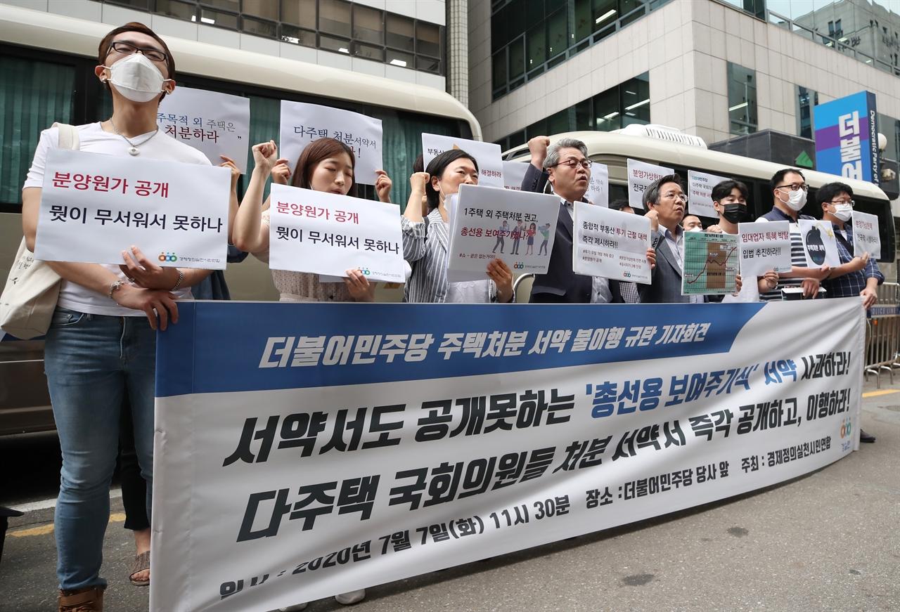 경제정의실천시민연합(경실련) 활동가들이 7일 오전 서울 여의도 더불어민주당사 앞에서 민주당 다주택자 의원들의 주택 처분을 촉구하는 기자회견을 열고 구호를 외치고 있다.