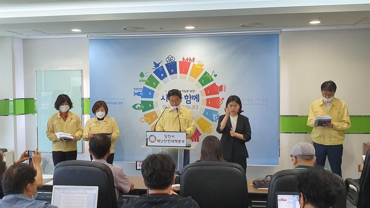 기자회견이 당진시청 브리핑룸에서 진행되고 있다.