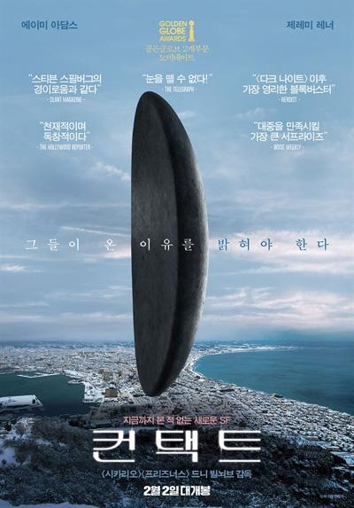 영화 <컨택트> 포스터