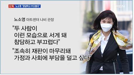 △ 노소영씨 발언에 대한 MBN 보도내용