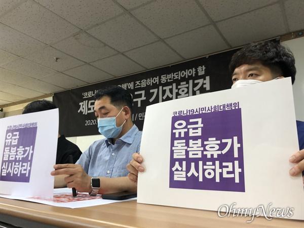 7일, 시민단체가 기자회견을 열고 정부에 코로나19(COVID-19) 2차 대유행을 대비한 제도개선을 요구했다.