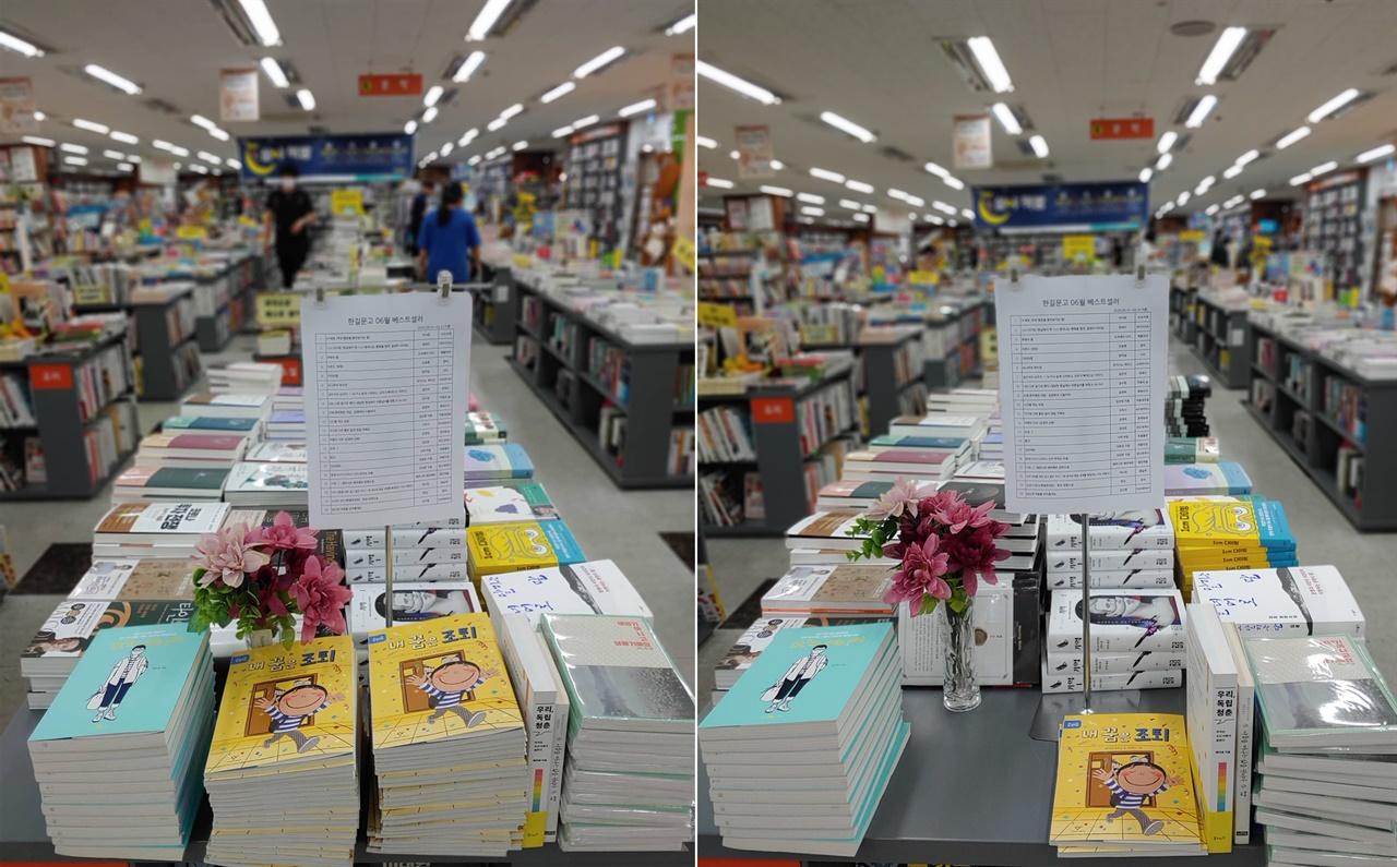 6월 23일 화요일에 군산 한길문고에 입고된 <내 꿈은 조퇴>. 책은 8시간 만에 싹 팔리고 한 권만 남았다. 한길문고는 총 261권을 입고했고, 2주일 동안 171권이 팔렸다.