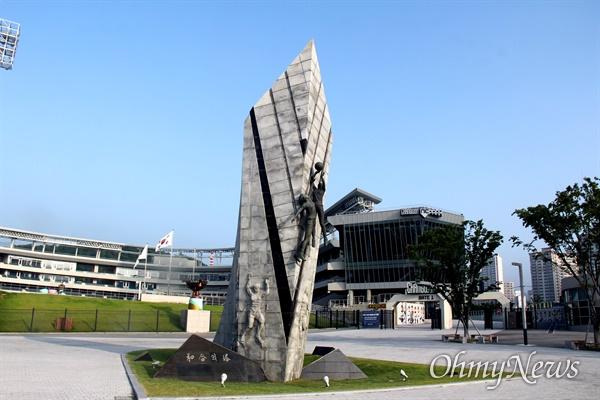 창원시 마산회원구 양덕동 창원NC파크에 있는 '화합의 탑'. 1982년 건립된 옛 마산종합운동장이 건설될 때 기념해 세워졌다.