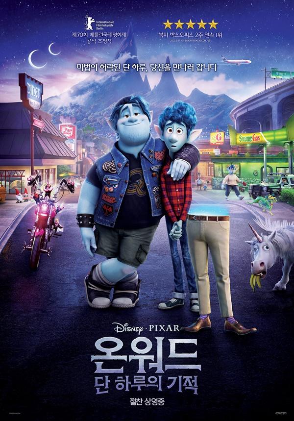 영화 <온워드: 단 하루의 기적> 포스터.
