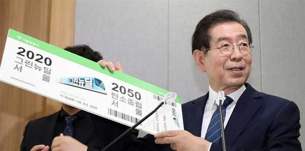 박원순 서울시장이 8일 서울 중구 서울시청에서 열린 '서울판 그린뉴딜' 기자설명회에서 '2020 그린뉴딜 서울'이라고 적힌 티켓 모형을 들고 있다.