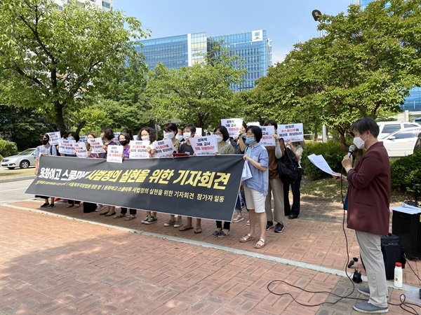 2020.6.23. 북부지방법원 앞 '용화여고 스쿨미투 사법정의 실현을 위한 기자회견'