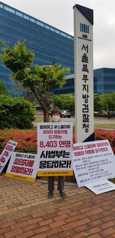 2020.05.21. 서울북부지검 정문 앞, 검찰기소를 촉구하는 일인시위.