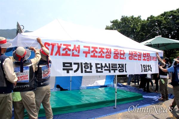 창원진해 STX조선해양 노동자들이 7월 8일 경남도청 정문 앞에 '단식' 천막농성장을 설치하고 있다.