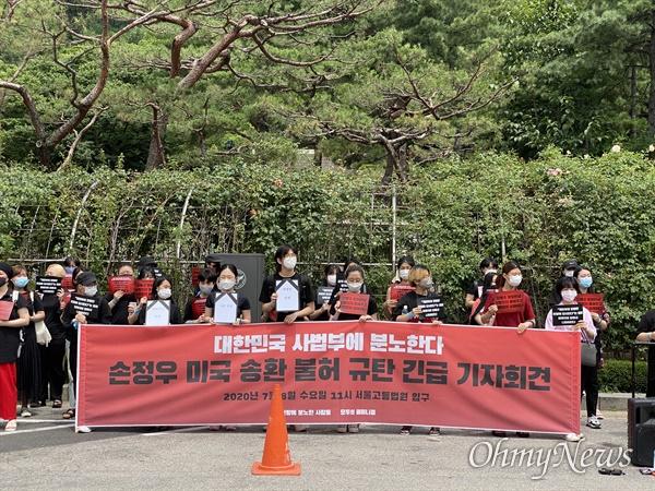 8일 서울 서초구 서울고등법원 앞에서 'n번방에 분노한 사람들' 등의 단체가 '손정우 미국 송환 불허 규탄'기자회견을 열었다