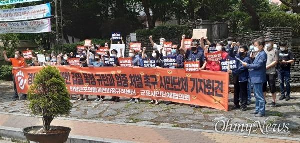 안양·군포·의왕지역 시민단체 아파트 경비노동자를폭행한 사립유치원 원장  '엄벌 촉구' 기자회견.