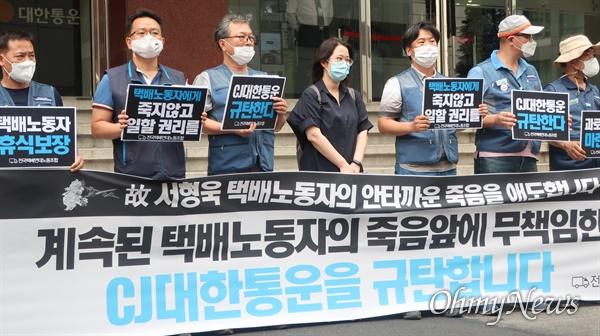 택배연대가 8일 오후 CJ대한통운 앞에서 고 서형욱 노동자 사망에 대한 규탄 기자회견을 진행했다.