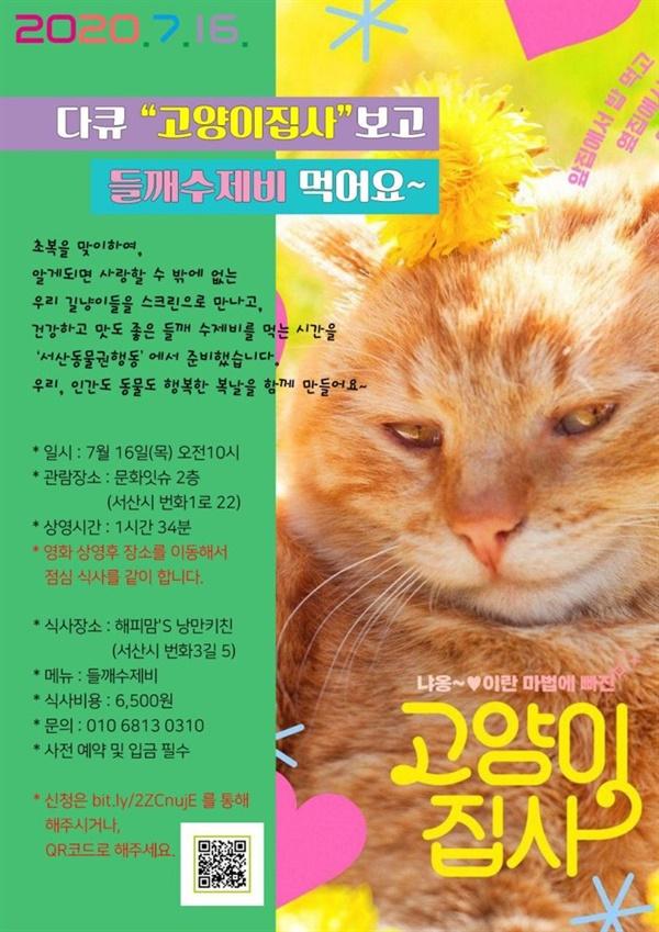 서산동물권행동의 영화 공동체 상영작 '고양이 집사' 포스터