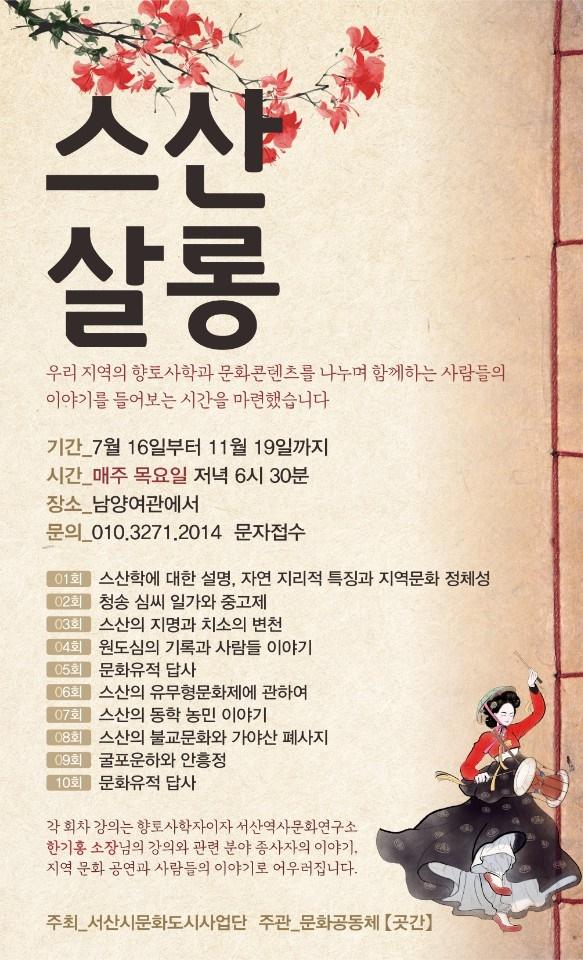 지역 사람들의 이야기를 풀어가는 지역밀착형 강좌 '스산살롱' 포스터