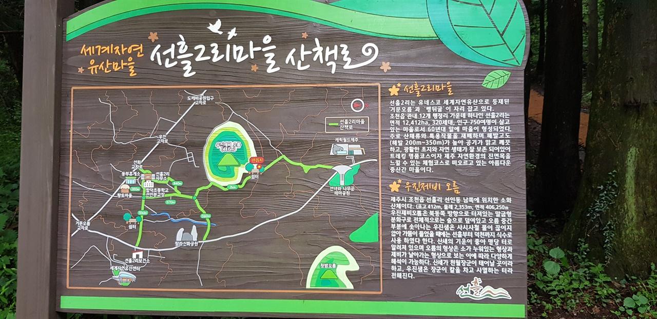우진제비오름 입구 안내판 선흘2리마을의 산책로를 친절하게 안내하고 있다.