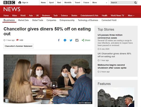 영국 정부의 외식비 지원을 보도하는 BBC 뉴스 갈무리.