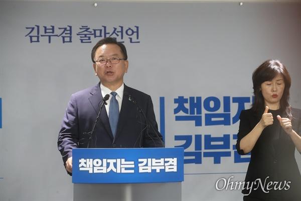 """김부겸 """"당대표 출마합니다"""" 김부겸 더불어민주당 전 의원이 9일 오전 여의도 중앙당사에서 당대표 후보 출마를 선언하고 있다."""