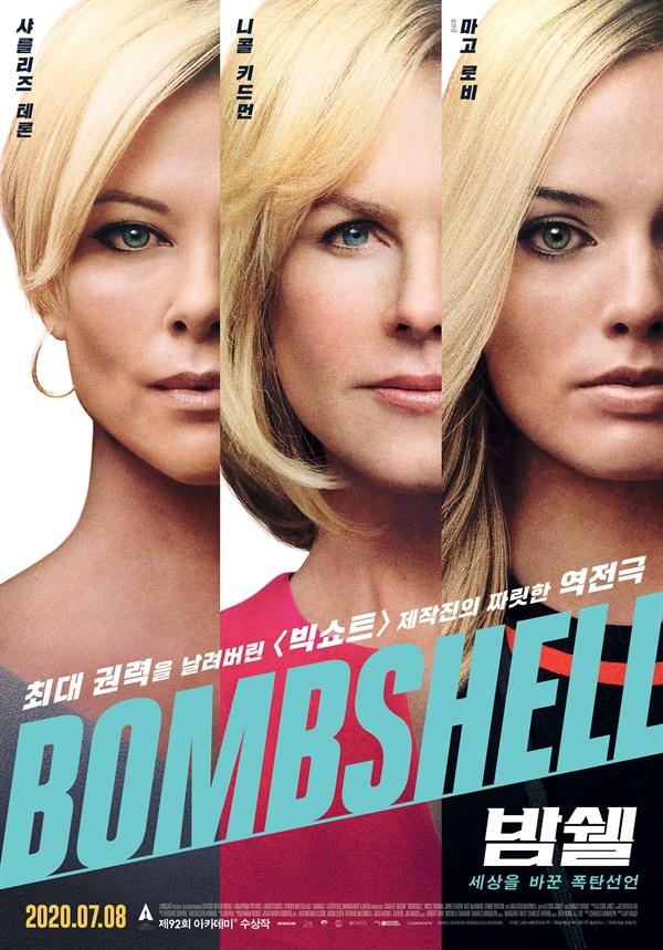 영화 <밤쉘: 세상을 바꾼 폭탄선언> 포스터