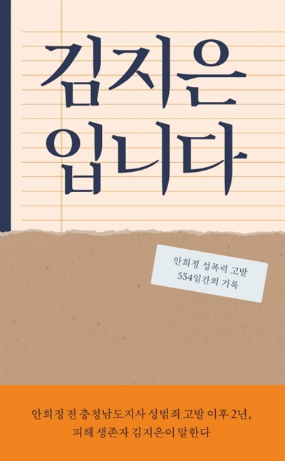 책 <김지은입니다> 겉표지
