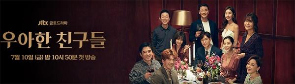 정신과 의사 남정해를 연기하는 <우아한 친구들>은 송윤아의 데뷔 후 첫 종편 드라마다.