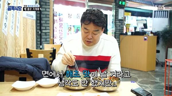 8일 방송된 SBS <백종원의 골목식당>의 한 장면