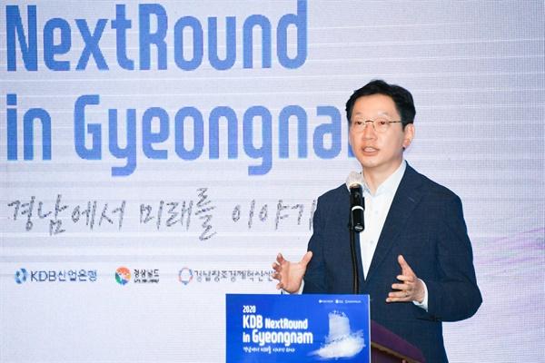 산업은행이 9일 오후 통영에서 연 투자 관련 행사에 김경수 지사가 참석해 인사말을 하고 있다.