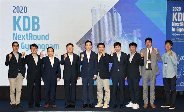 산업은행과 경남도는 9일 통영에서 투자 관련 행사를 열었다.