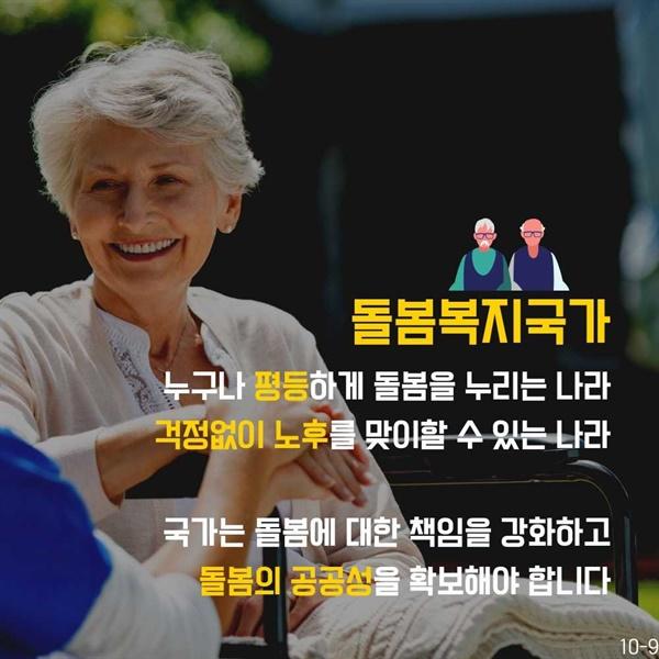 [카드뉴스] 코로나19로 드러난 노인돌봄공백. 어떻게 해야 할까요?