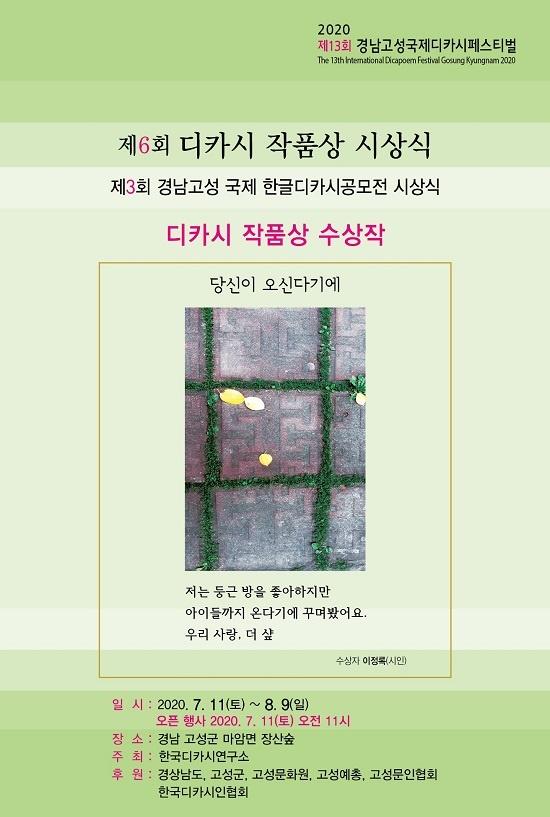 제3회 경남고성국제디카시페스티벌 행사 안내 팸플릿 표지