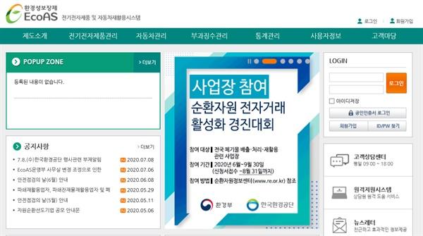환경성보장제(EcoAS) 시스템 홈페이지 갈무리