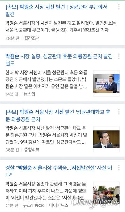 실종된 박원순 시장 수색 작업이 한창이던 9일 오후 7시쯤 <월간조선> 등 일부 언론은 박 시장 시신을 발견했다는 오보를 내보냈다, 경찰이 부인하자 기사를 삭제했다.