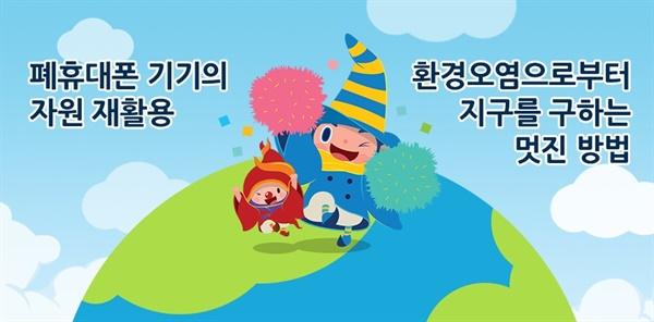 한국전자제품자원순환공제조합(KERC)은 폐휴대폰 기기를 재활용하고, 이로써 발생된 수익금을 도움이 필요한 이웃에게 기부하고 있다.