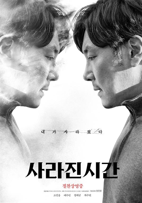 영화 <사라진 시간> 포스터.