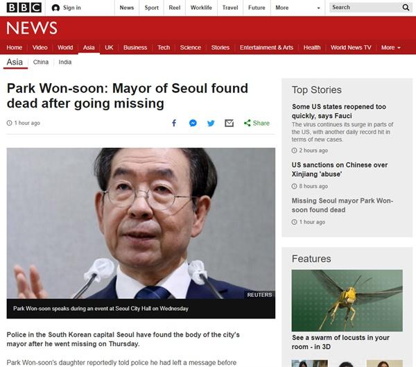 영국 공영방송 비비씨(BBC)는 박원순 서울시장의 사망 소식을 지난 9일 밤(현지시각) 긴급 뉴스로 전했다. 사진은 BBC 온라인판 갈무리.