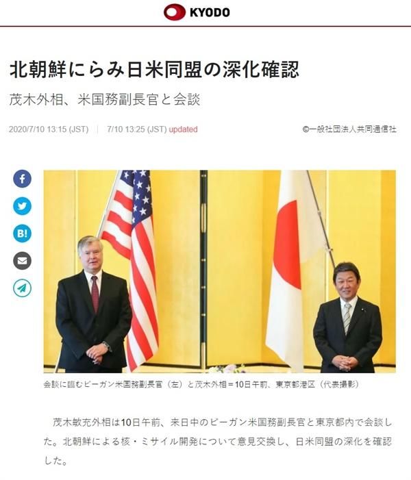 스티븐 비건 미국 국무부 부장관(왼쪽)과 모테기 도시미쓰 일본 외무상의 회담을 보도하는 <교도통신> 화면갈무리.