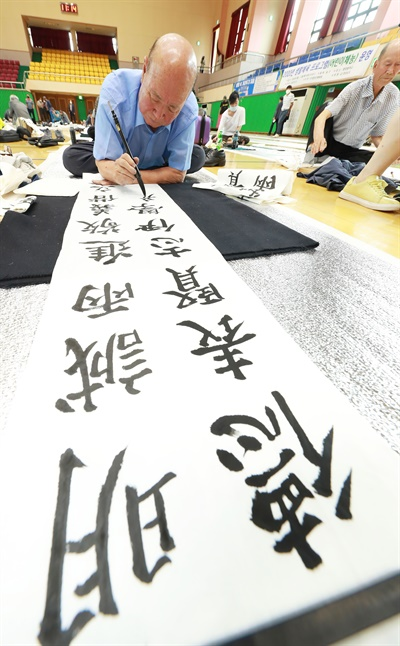 함양 남계서원 세계유산 등재 1주년 기념 전국휘호대회.
