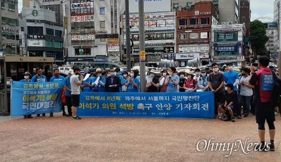이석기의원 석방 국민행진단, 안양역 기자회견